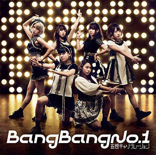 妄想キャリブレーション (Moso Calibration) – Bang Bang No.1 Lyrics 歌詞 MV