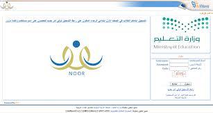 موقع نظام نور..استعلام نتائج الطلاب برقم الهوية 1440 نتائج المرحلة المتوسطة والثانوية noor results