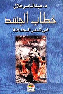 تحميل كتاب سمية الناصر pdf