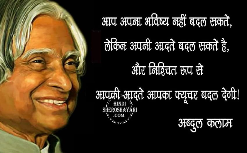 Abdul Kalam Hindi Suvichar on Life