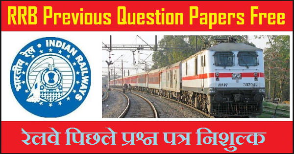 RRB Paramedical & Others Download Previous Year Papers for Free