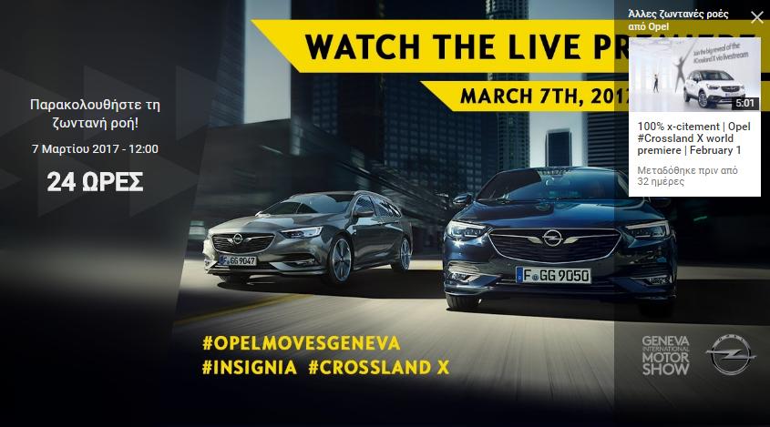 87ο Διεθνές Σαλόνι Αυτοκινήτου Γενεύης: Συνέντευξη Τύπου Opel στις 7 Μαρτίου, 11.00 π.μ. μέσω Livestream