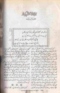 Mera Muhafiz mera shareek e safar by Nadia Fatima Rizvi