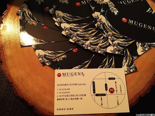 IMG 7409 - 【熱血採訪】一中結合LoungeBar 的 MUGEN 姜均日式手創sushi Bar @空運海鮮@日式手做料理@平價定食