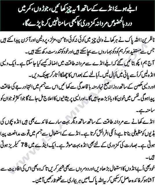 mardana taqat ka nuskha in urdu