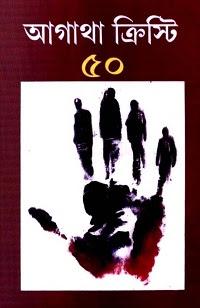 Agatha Christie Bengali PDF e-Book