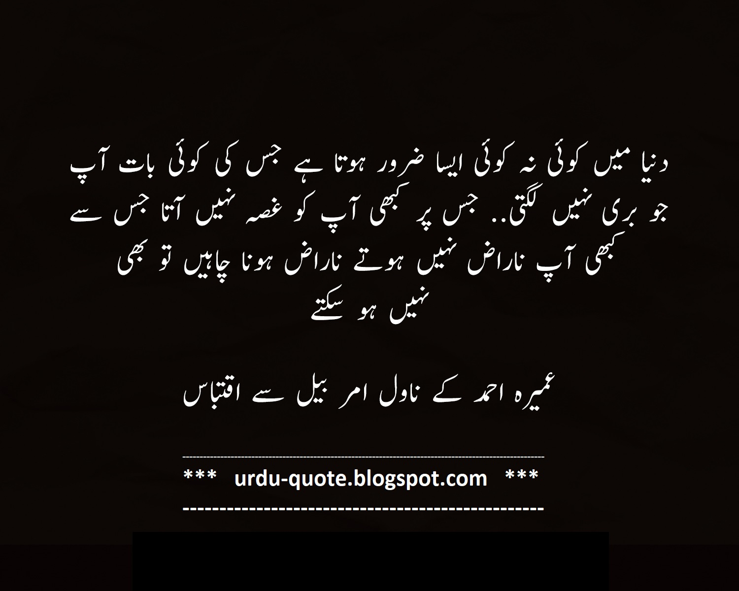 Urdu Quotes Best Urdu Quotes Famous Urdu Quotes Best Urdu