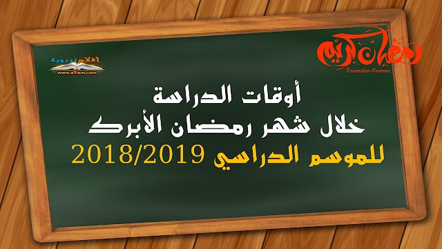 أوقات الدراسة خلال شهر رمضان الأبرك للموسم الدراسي 2018/2019