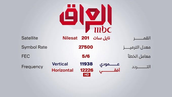 MBC Iraq - SD - Nilesat Frequency