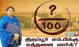 Parliament Paraak Paraak | News 7 Tamil
