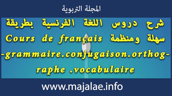 شرح دروس اللغة الفرنسية بطريقة سهلة ومنظمة Cours de français -grammaire.conjugaison.orthographe .vocabulaire