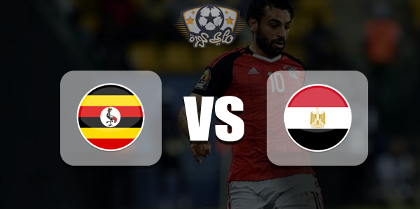 مصر واوغندا بث مباشر