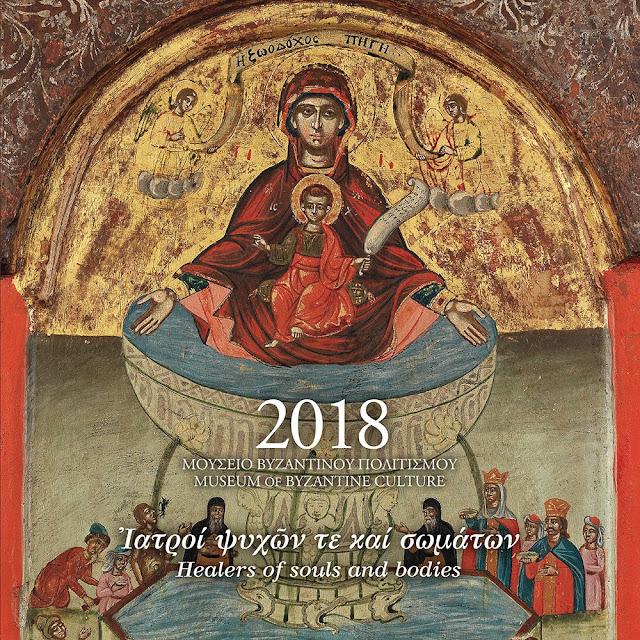 Το ημερολόγιο του 2018 από το Μουσείο Βυζαντινού Πολιτισμού (Θεσσαλονίκη) https://leipsanothiki.blogspot.be/