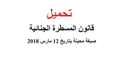 تحميل قانون المسطرة الجنائية وفق أخير المستجدات ( صيغة محينة بتاريخ 12 مارس 2018 )