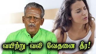 Stomach / Abdominal Pain Home Remedies in Tamil