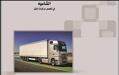 الشاسية في تخصص مركبات النقل pdf