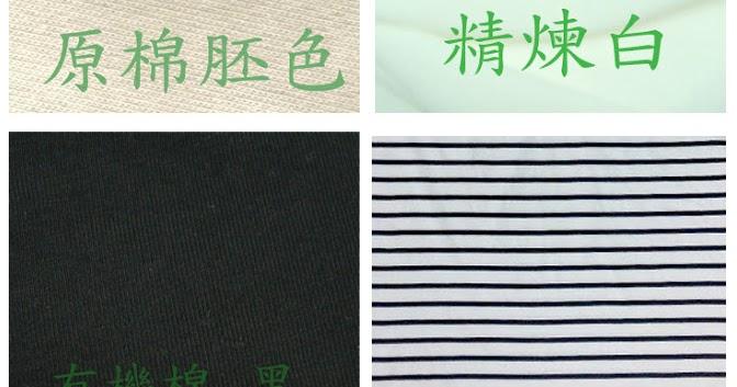 綠天下有機棉布 織造: 布料種類