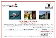 وظائف حكومية ( الهيئه العامة للبيئة ؛ موُسسة البترول الكويتيه ) للعام الجديد