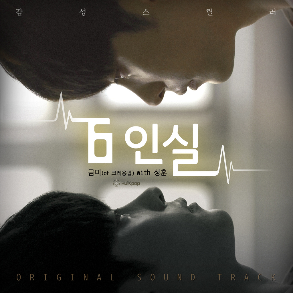 [Single] Geummi (Crayon Pop), Sung Hoon – 6 Persons Room OST