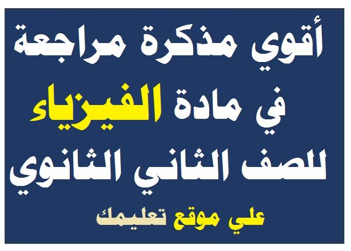 كتاب الامتحان للصف الاول الثانوى فى اللغة العربية 2017