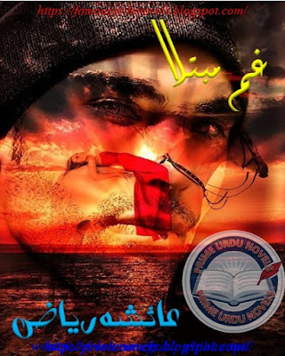 Free download Gham e mubtala novel by Aisha Riaz Episode 1 pdf