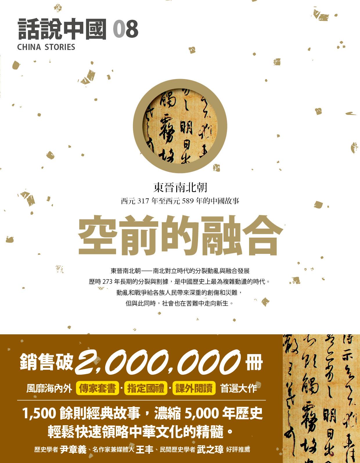 龍圖騰文化BLOG: 這才是「大歷史」!金石堂網路書店舉辦龍圖騰「大歷史」書展