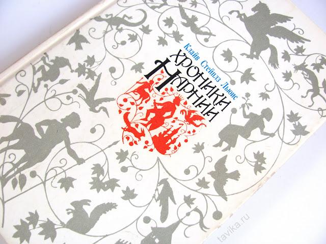 книги для детей 7-8 лет. Хроники Нарнии