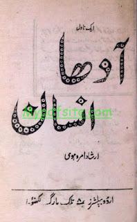 aadha-insan-irshad-amrohvii