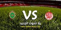 نتيجة مباراة الوداد الرياضي والجيش الملكي اليوم الثلاثاء 24-09-2019 في كأس العرش المغربي