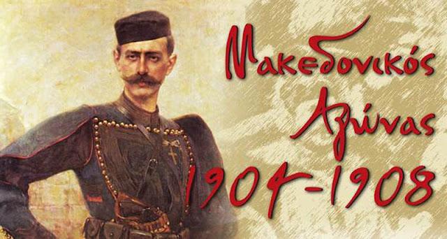 """Απάντηση του Υπουργείου Παιδείας για το """"κόψιμο"""" του κεφαλαίου για τον Μακεδονικό Αγώνα"""