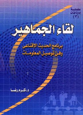 تحميل لقاء الجماهير ، برنامج الحديث الإقناعي وفن توصيل المعلومات - أكرم رضا pdf
