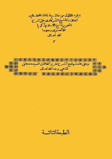 Download Kitab Hasyiyah Syarqowi