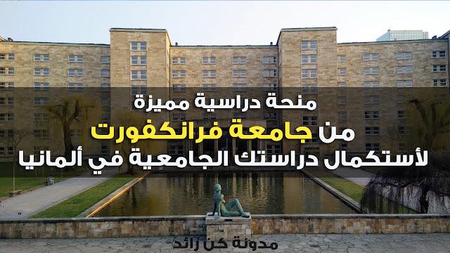 منح الدراسة الجامعية للدراسة في جامعة فرانكفورت الألمانية