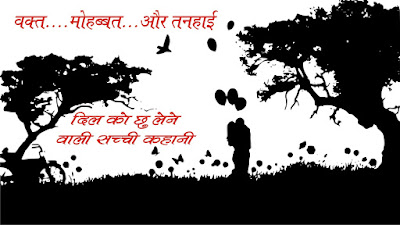 most heart touching love story of purnia,bihar
