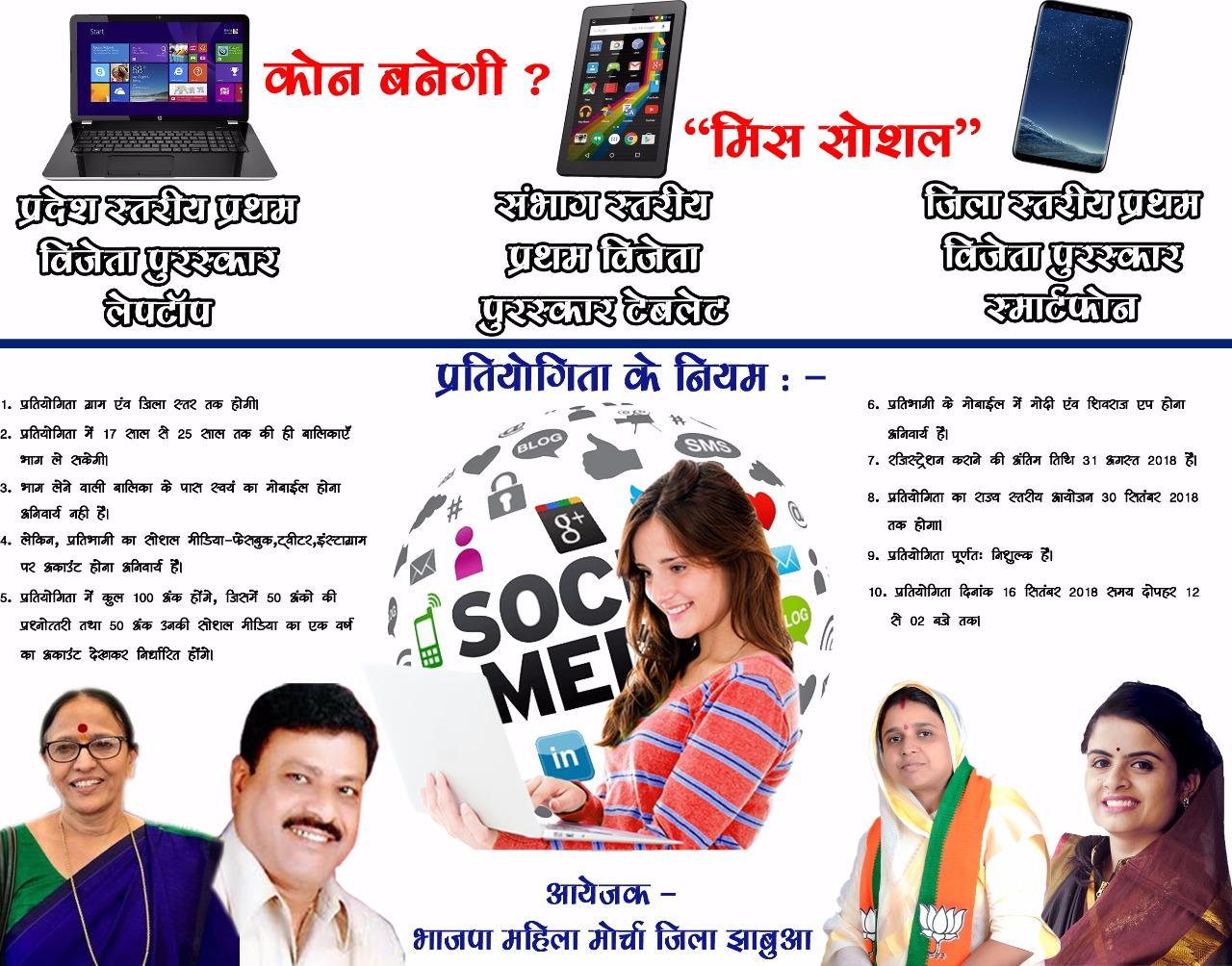 भाजपा महिला मोर्चा की अनूठीस्पर्धा : कौन बनेगा मिस सोशल मीडिया-miss-social-media-contest-jhabua
