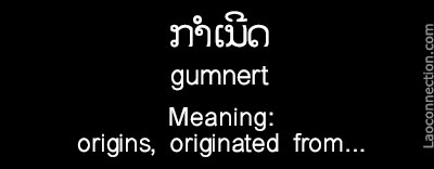 Lao Word of the Day:  Origins, Originated From - written in Lao and English