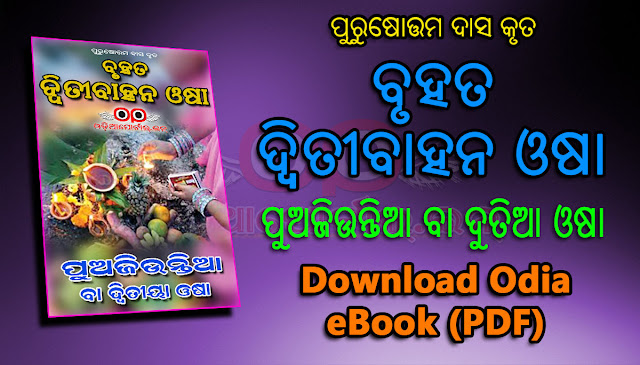 "Dutiya Osha (Dwitibahan Osha/Pua Jiuntia Osha) - Full 22 Chapter Odia Bahi Gita, Dwitibahan Osha or Dutiya Osha or Pua Jiuntia Osha or Jimutabahan Osha is one of famous Osha observed in Odisha. ""Dutiya Osha or  Dwitibahan Osha"" observed every year on the day of Aswina Krushna Astami or Mula Astami. [PDF] Dutiya Osha (Dwitibahan Osha/Pua Jiuntia Osha) - Download Osha Bahi Gita Odia eBook"