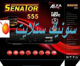 احدث ملف قنوات سيناتور SENATOR 555   محدث دائما