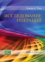 книга Хемди А. Таха «Исследование операций» (10-е издание) - читайте сообщение о книге в моём блоге