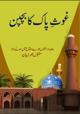 Download: Ghos-e-Paak ka Bachpan pdf in Urdu