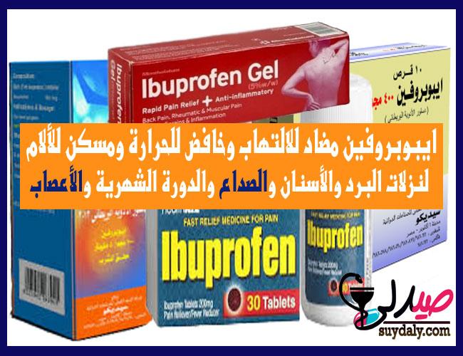 ايبوبروفين شراب وأقراص  Ibuprofenمضاد للالتهاب وخافض للحرارة ومسكن للآلام 600, 400, 200, 800 مجم للأسنان وأعراض الدورة الشهرية والتهاب المفاصل للبرد والصداع فوائده وأضراره والبدائل والسعر في 2020