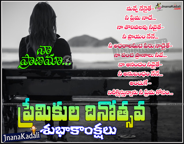 Here is a Valentine's Day Special Love Sayings in Telugu flex hd wallpapers for design,Telugu Valentines Day Greetings, Love sms for Premikula roju, Telugu Valentines day Quotes, Advance Happy Valentine's Day Whatsapp Profile Pictures and Telugu kavithalu written by manikumari, Top Telugu Valentines Day Facebook Profile Images, Valentines Day Love Greetings online, Happy Valentines Day in Telugu kavithalu, Love Propose Quotes and Sayings in Telugu Language, Top Telugu Valentines Day Wishes Pics, Valentines Day Love messages, Love sms for valentines day, telugu Love Quotes for Propose Day, Telugu Love quotes for Chocolate Day, Telugu Love Quotes for Valentines Day, Valentines Day Telugu prema kavitalu sms.