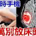 睡覺時手機千萬別放床頭!無線輻射可以造成基因多大傷害?看看文章就知曉了!