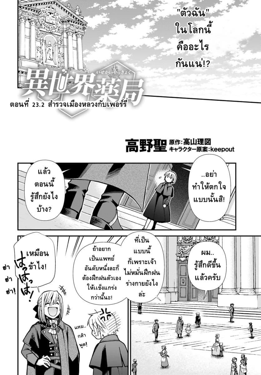อ่านการ์ตูน Isekai Yakkyoku ตอนที่ 23.5 หน้าที่ 1