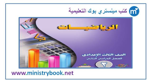 تحميل كتاب الرياضيات للصف الثالث الاعدادي ترم ثاني 2019