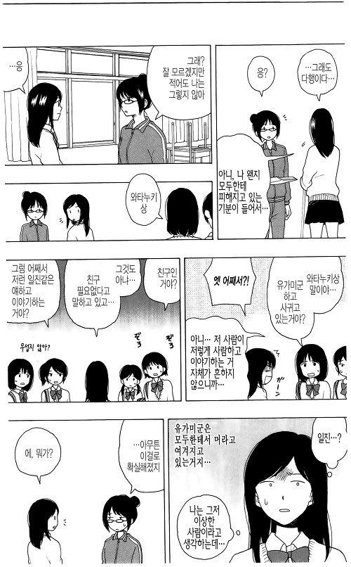 유가미 군에게는 친구가 없다 3화의 26번째 이미지, 표시되지않는다면 오류제보부탁드려요!