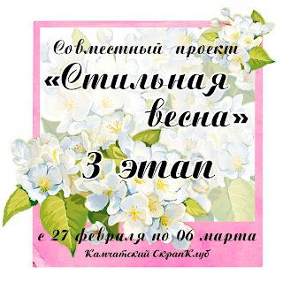 http://scrapclub-kamchatka.blogspot.ru/2018/02/3.html