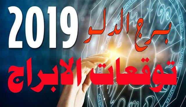 توقعات الابراج 2019 | توقعات برج الدلو 2019