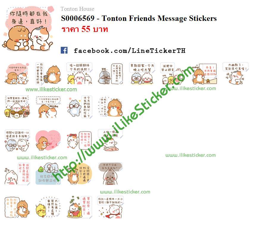 Tonton Friends Message Stickers