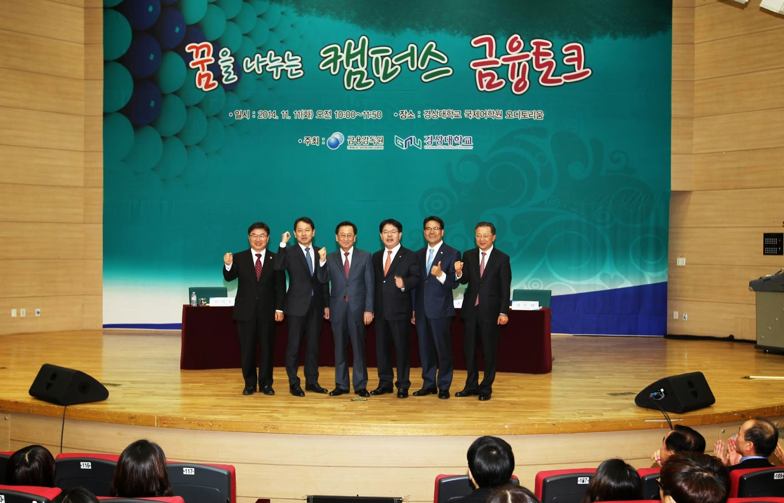 Trường đại học quốc gia Gyeongsang Hàn Quốc